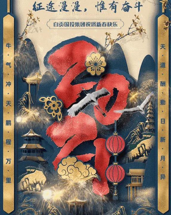 ballbet贝博官网下载集团恭祝大家新春快乐